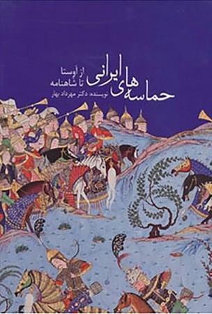 حماسه هاي ايراني