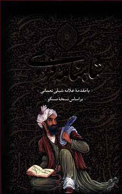 شاهنامه فردوسي 2جلدي