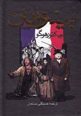 بينوايان (2جلدي قابدار )