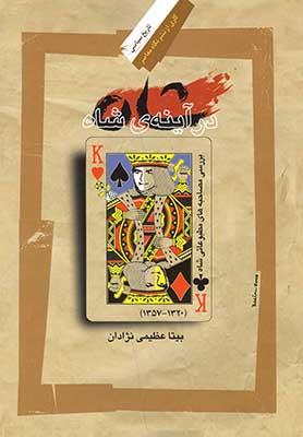 شاه در آينهي شاه: بررسي مصاحبههاي مطبوعاتي شاه 1320 - 1357
