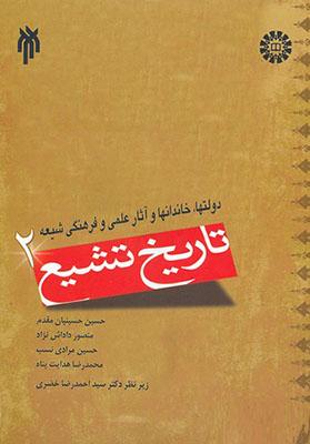 تاريخ تشيع جلد دوم: دولتها، خاندانها و آثار علمي و فرهنگي شيعه