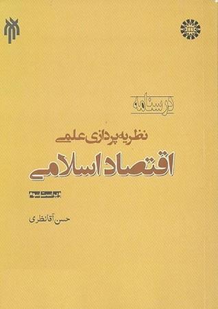 درسنامه نظريه پردازي علمي اقتصاد اسلامي / اقتصاد 1051