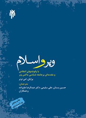 وبر و اسلام: با پانوشتهاي انتقادي و مقدمهاي بر جامعهشناسي ماكس وبر