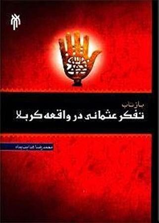 بازتاب تفكر عثماني در واقعه كربلا
