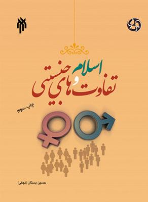 اسلام و تفاوتهاي جنسيتي در نهادهاي اجتماعي