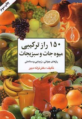 150 تركيب ميوه و سبزيجات: رازهاي جواني - زيبايي - سلامتي