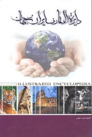دايره المعارف ايران و جهان