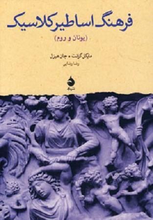 فرهنگ اساطير كلاسيك