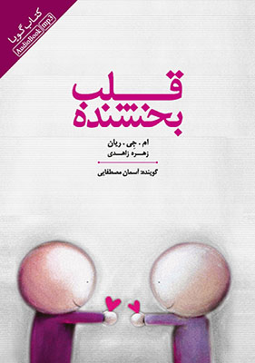 قلب بخشنده/ كتاب گويا