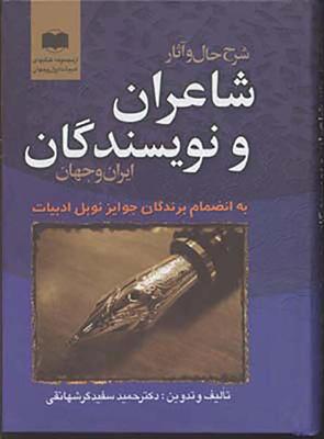 شرح حال و آثار شاعران و نويسندگان ايران و جهان