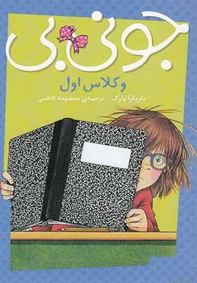 كتاب حمام خواب آلود / نوزاد / دو زبانه