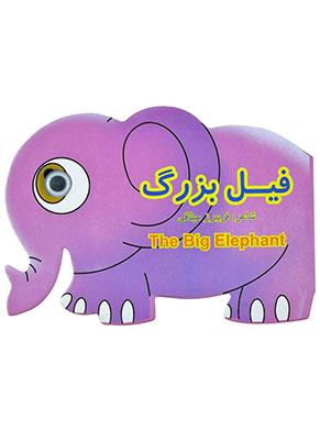 فيل بزرگ