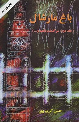 باغ مارشال / جلد دوم : سرگذشت ناهيد و ...