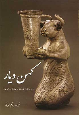كهن ديار: مجموعه آثار ايران باستان در موزههاي بزرگ جهان