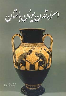 اسرار تمدن يونان باستان