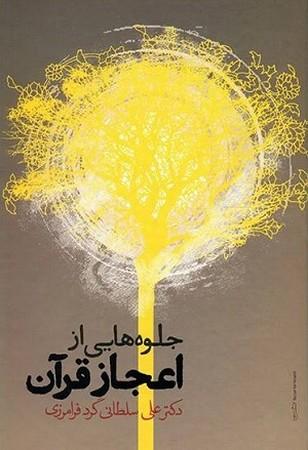 جلوه هايي از اعجاز قرآن