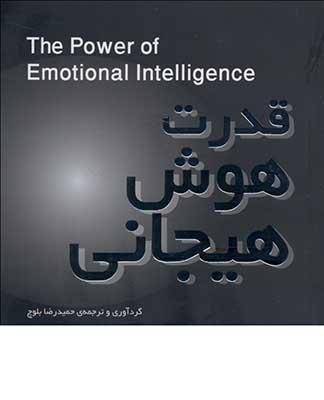 قدرت هوش هيجاني