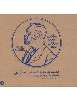 خدمت به حقيقت، خدمت به آزادي: خطابههاي برندگان جايزه نوبل ادبيات