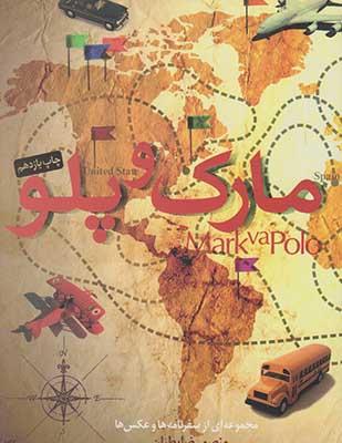 مارك و پلو: مجموعهاي از سفرنامهها و عكسها
