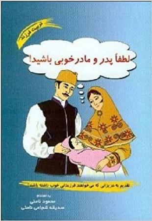 لطفا پدر و مادر خوبي باشيد !