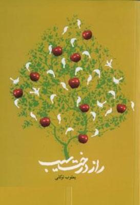 راز درخت سيب