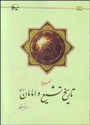 تحليلي از تاريخ تشيع و امامان (ع)