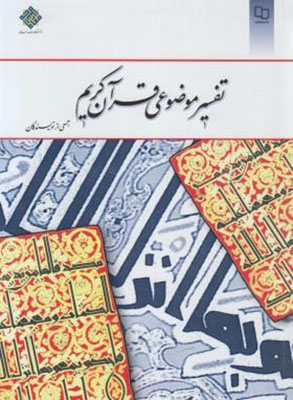 تفسير موضوعي قرآن كريم