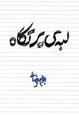 لبهي پرتگاه [فيلمنامه]