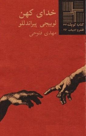 خداي كهن / كتاب كوچك 34