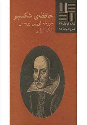 حافظه ي شكسپير / كتاب كوچك 42