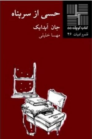 حسي از پناه / كتاب كوچك 55
