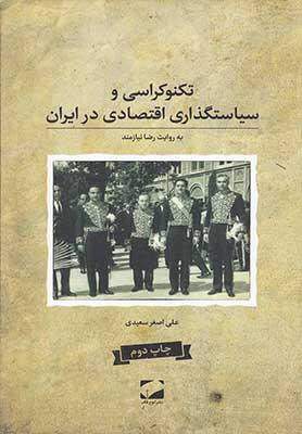 تكنوكراسي و سياستگذاري اقتصادي در ايران