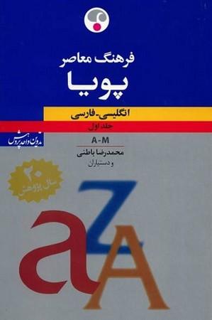فرهنگ پويا انگليسي - فارسي 2 جلدي