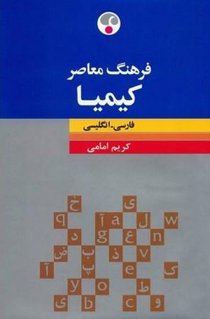 فرهنگ معاصر كيميا: فارسي - انگليسي