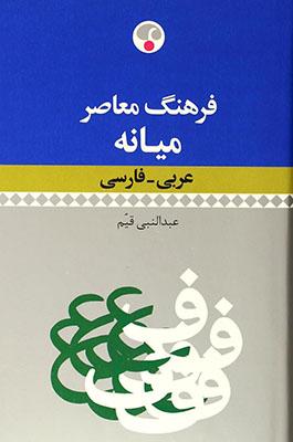 فرهنگ معاصر ميانه عربي- فارسي