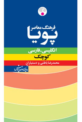 فرهنگ معاصر پويا انگليسي - فارسي كوچك