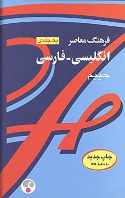 فرهنگ معاصر انگليسي - فارسي حييم