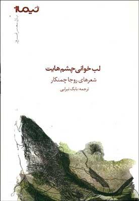 ديوان غالب دهلوي: مشتمل بر غزليات و رباعيات فارسي
