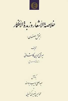خلاصه الاشعار و زبده الافكار (بخش اصفهان)