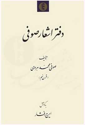 دفتر اشعار صوفي