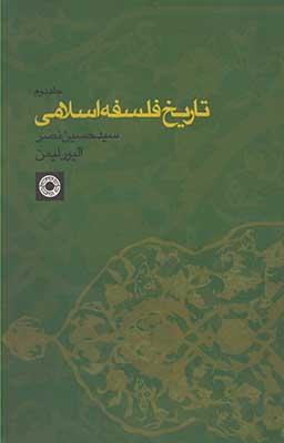 تاريخ فلسفه اسلامي(جلد2)