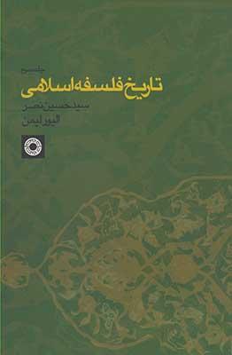 تاريخ فلسفه اسلامي(جلد3)