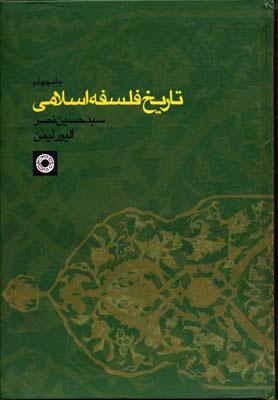 تاريخ فلسفه اسلامي (جلد 4)