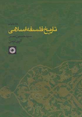 كتاب راهنماي جستار در باب فاهمه بشري لاك