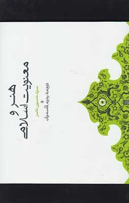هنر و معنويت اسلامي