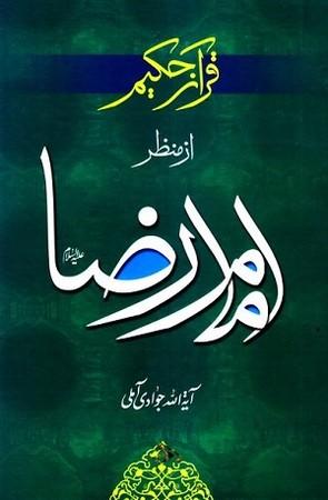 قرآن حكيم از منظر امام رضا (ع)