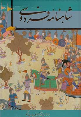 شاهنامه فردوسي بر اساس نسخه نه جلدي چاپ مسكو