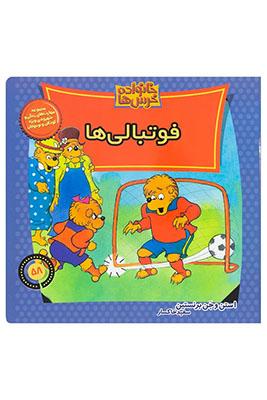 فوتبالي ها / خانواده خرس ها