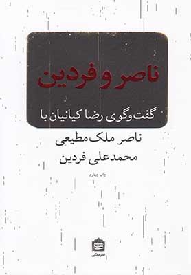 ناصر و فردين: گفتوگوي رضا كيانيان با ناصر ملكمطيعي و محمدعلي فردين