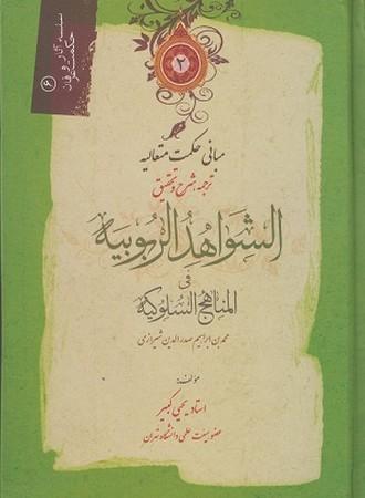 ترجمه شواهد اربوبيه 3 جلدي